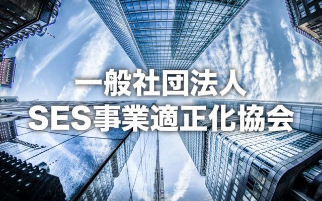 一般社団法人SES事業適正化協会について